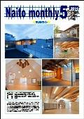 2014年5月1日 5月報(Naito Monthly)