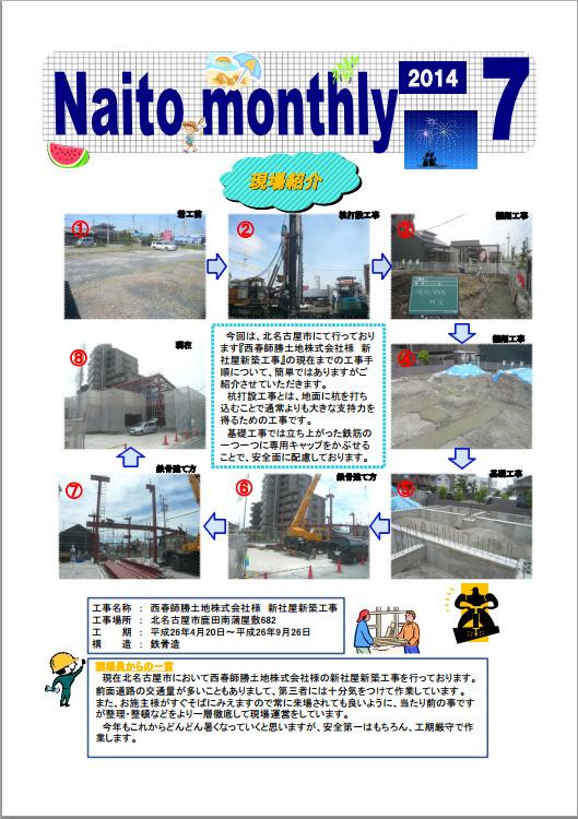 2014年7月1日 7月報(Naito Monthly)