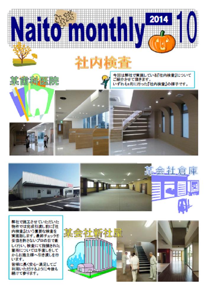 2014年10月報(Naito Monthly)