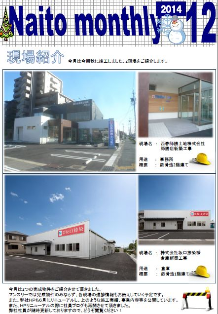 2014年12月報(Naito Monthly)
