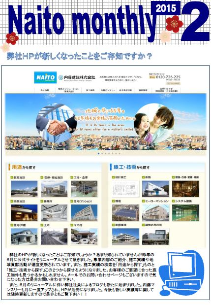 2015年2月報(Naito Monthly)