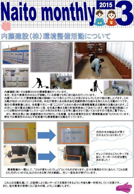 2015年3月報(Naito Monthly)