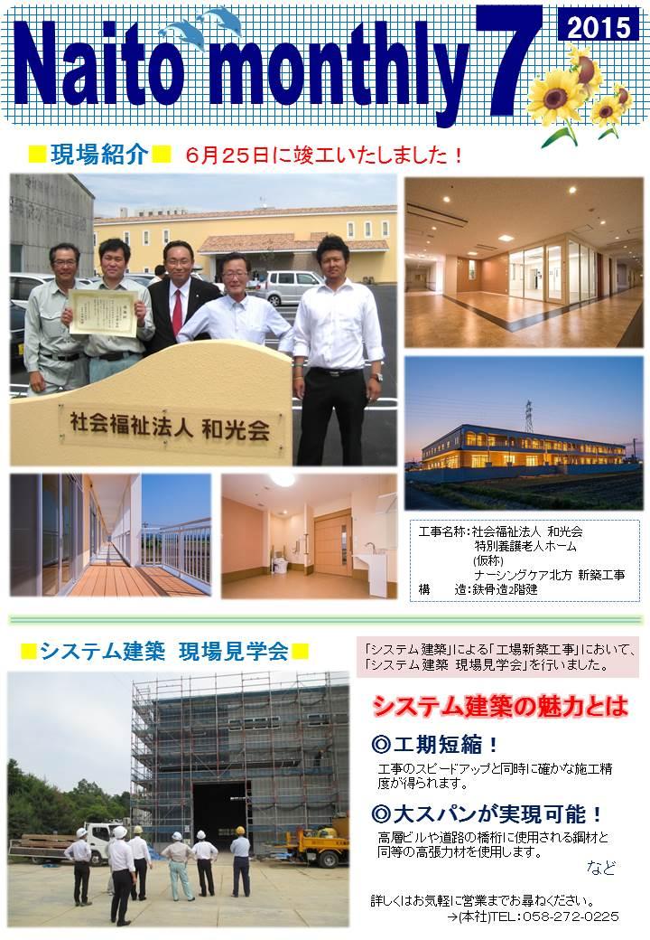 2015年7月報(Naito Monthly)