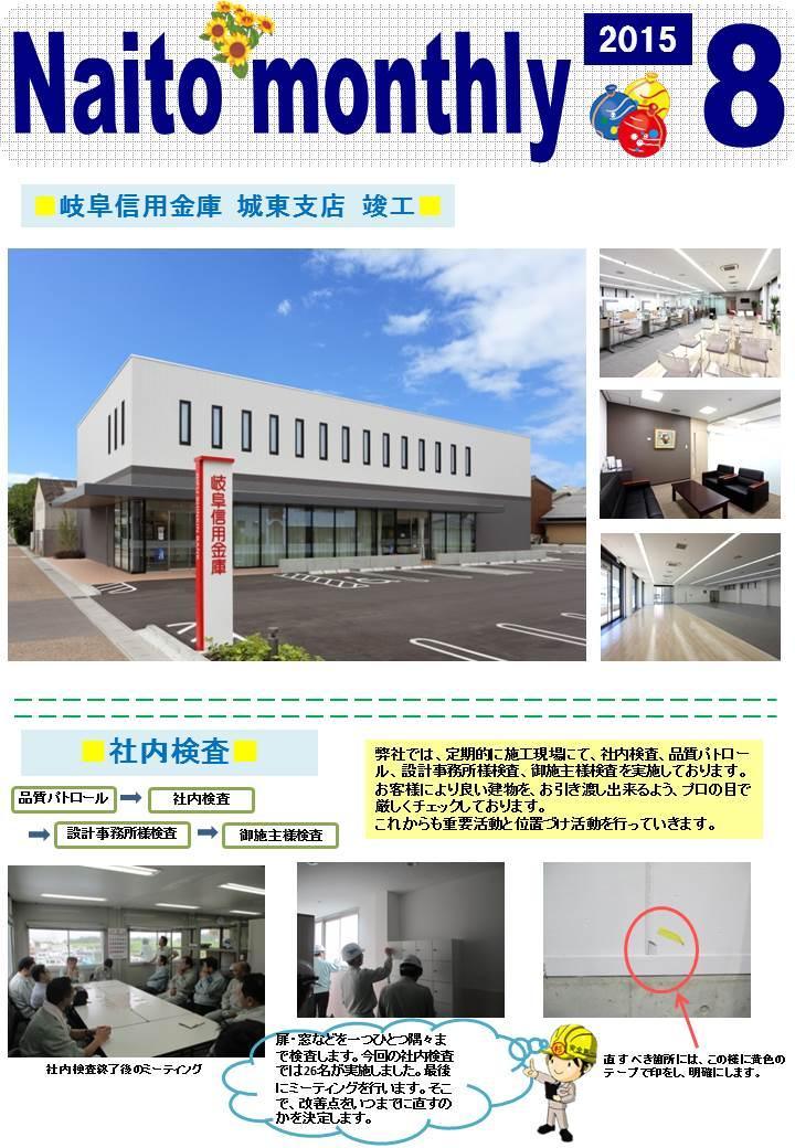 2015年8月報(Naito Monthly)