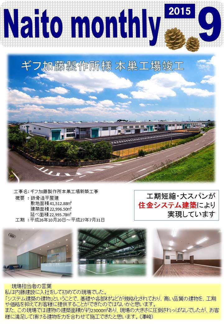 2015年9月報(Naito Monthly)