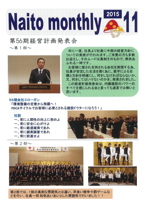 2015年11月報(Naito Monthly)