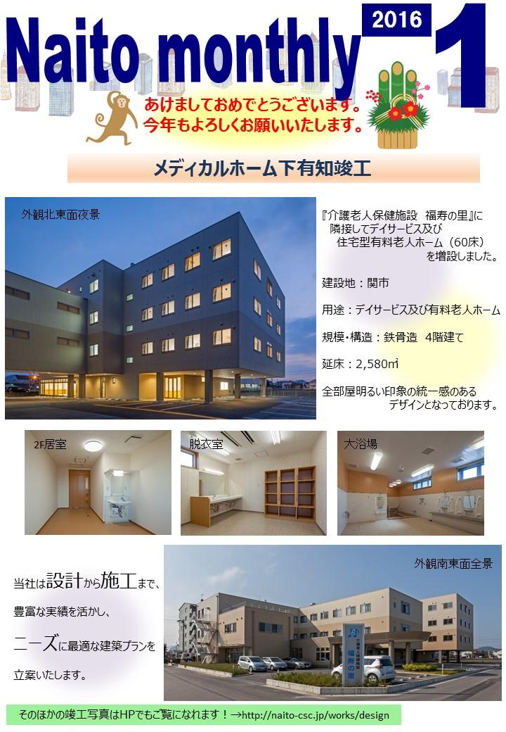 2016年1月報(Naito Monthly)