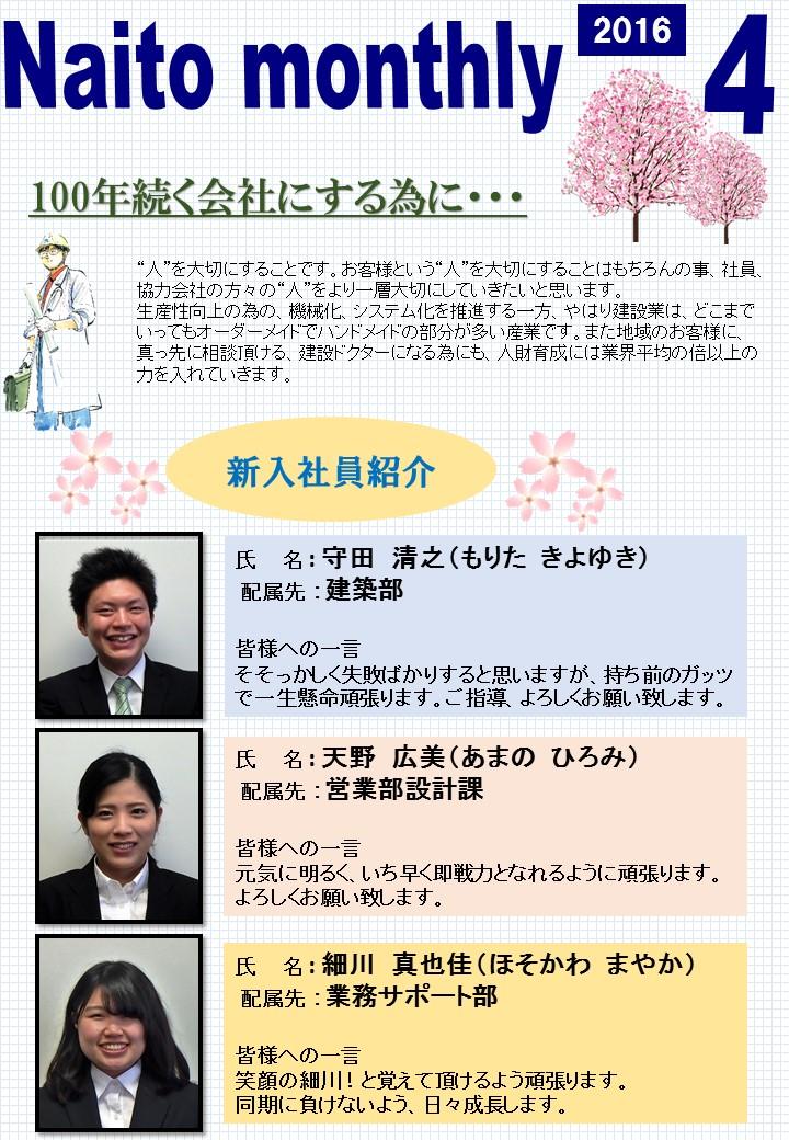 2016年4月報(Naito Monthly)