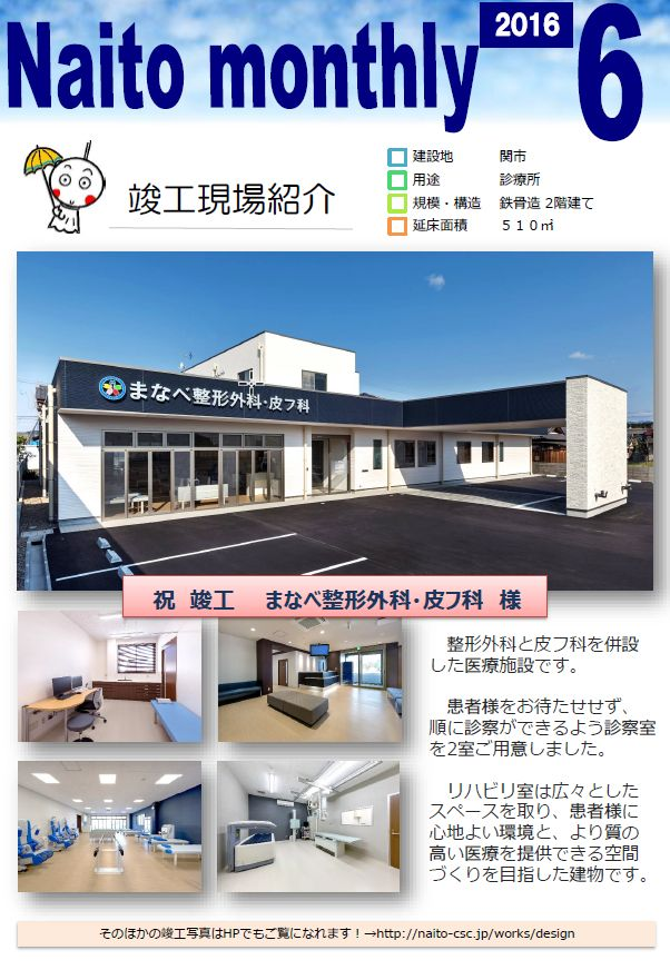 2016年6月報(Naito Monthly)
