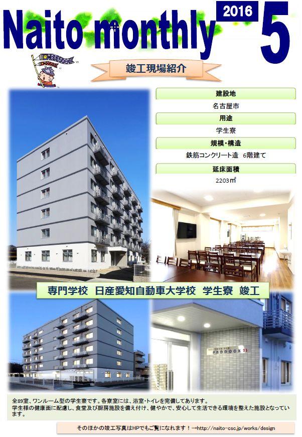 2016年5月報(Naito Monthly)