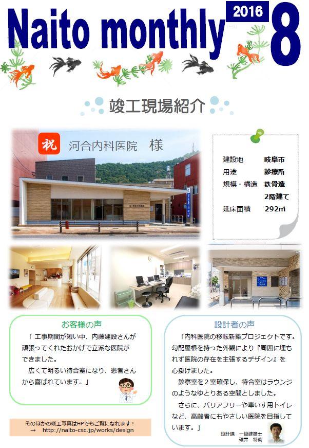 2016年8月報(Naito Monthly)