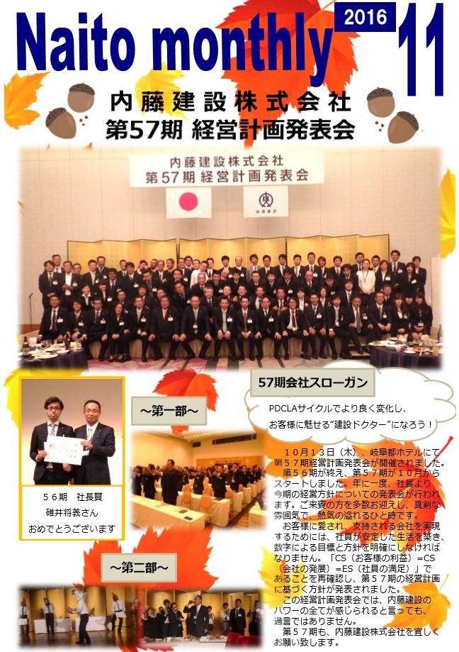 2016年11月報(Naito Monthly)