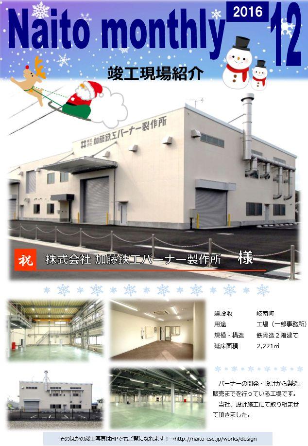 2016年12月報(Naito Monthly)