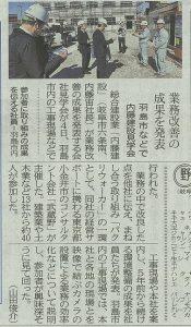 2017.2.5 岐阜新聞より