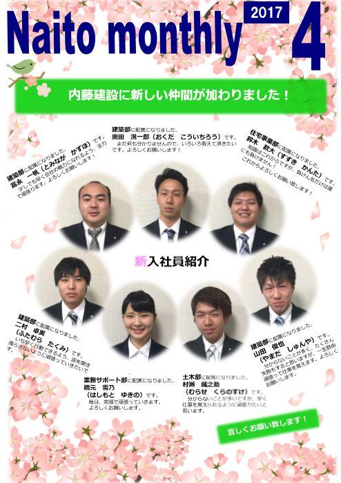 2017年4月報(Naito Monthly)