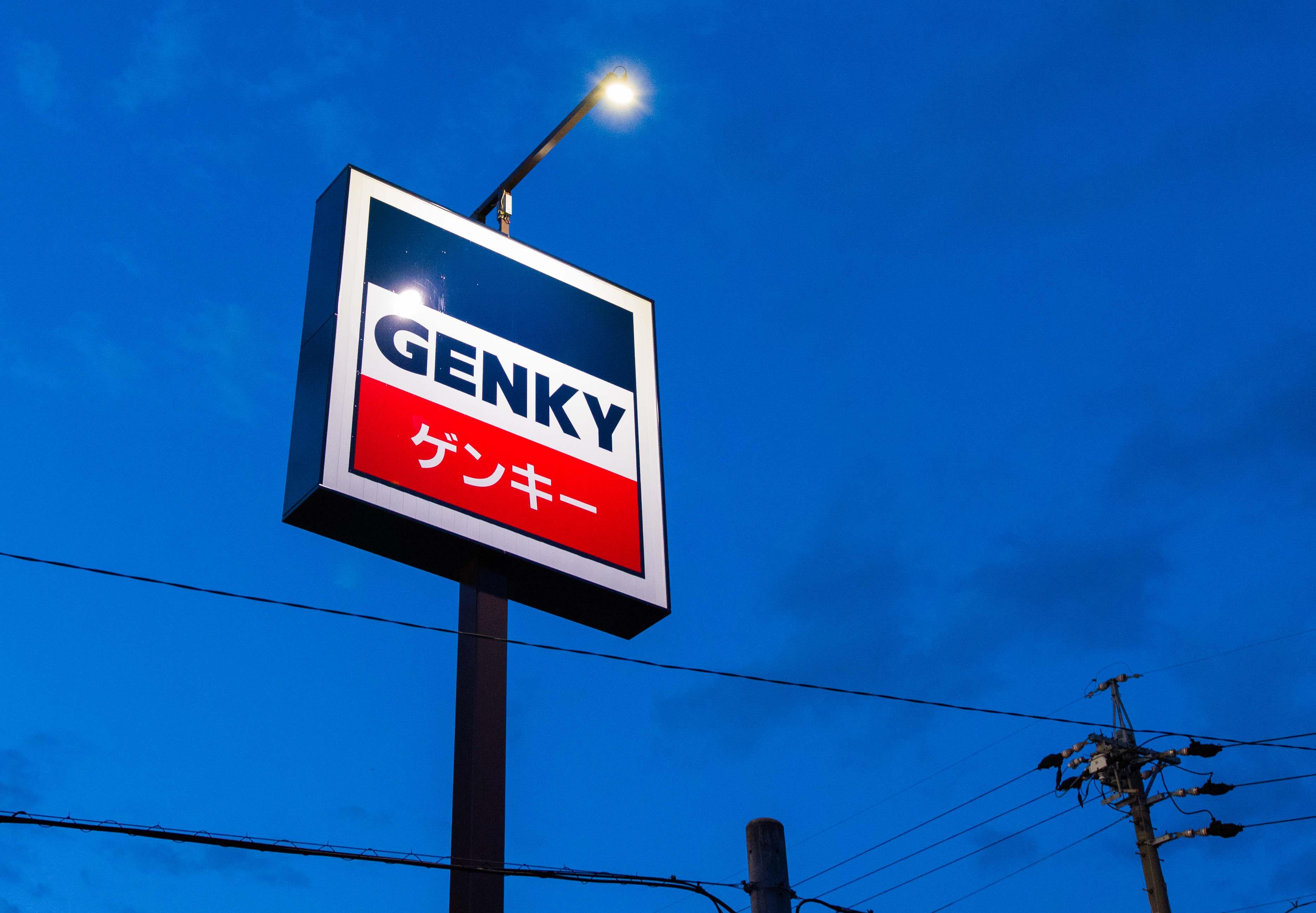 ゲンキー三里店様【新築】