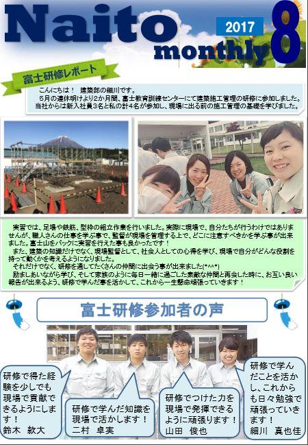 2017年8月報(Naito Monthly)