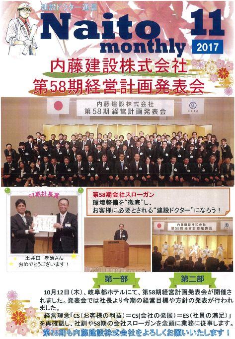 2017年11月報(Naito Monthly)