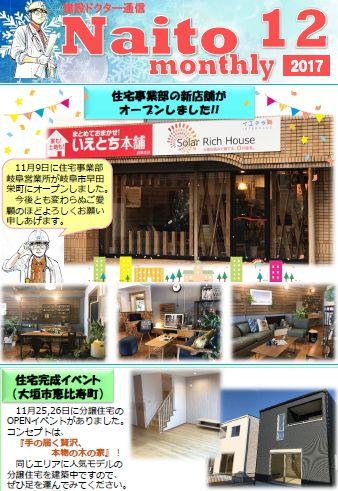 2017年12月報(Naito Monthly)