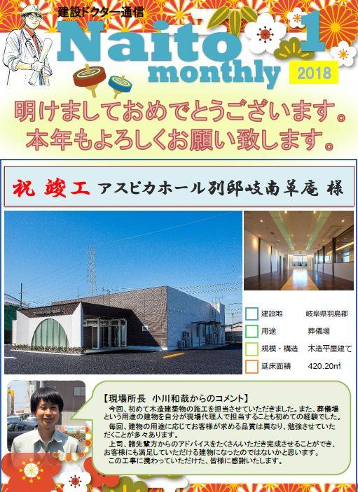 2018年1月報(Naito Monthly)