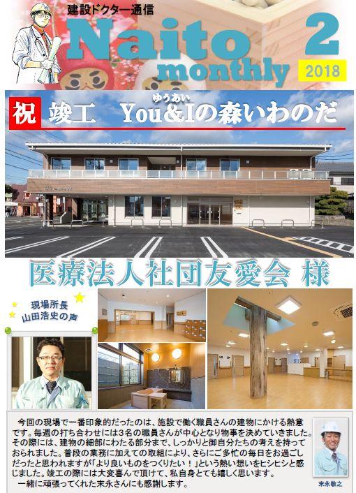 2018年2月報(Naito Monthly)