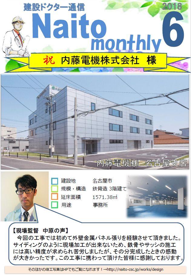 2018年6月報(Naito Monthly)
