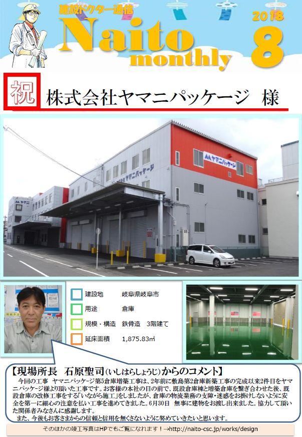2018年8月報(Naito Monthly)