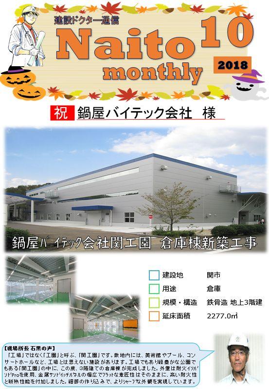 2018年10月報(Naito Monthly)
