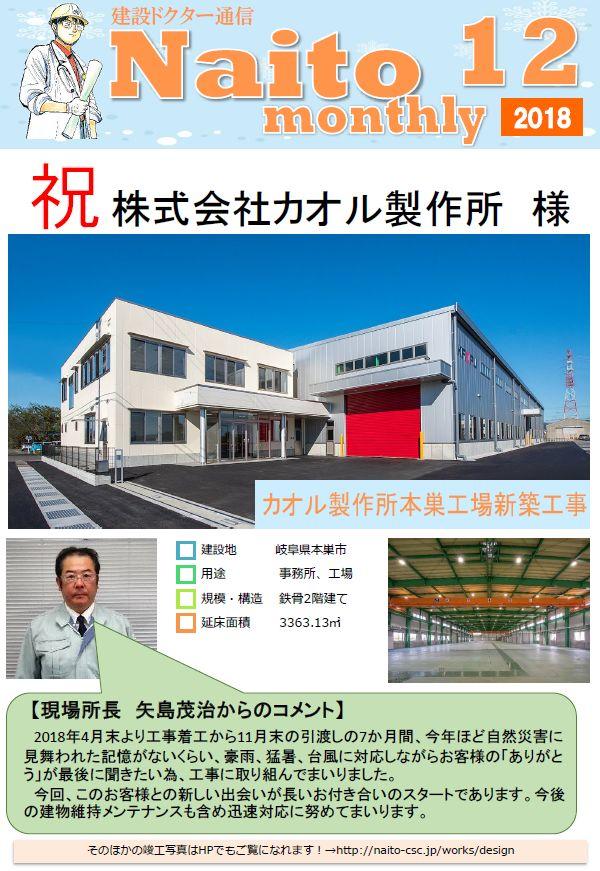 2018年12月報(Naito Monthly)