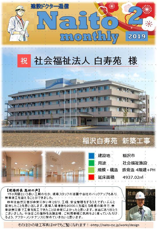 2019年2月報(Naito Monthly)