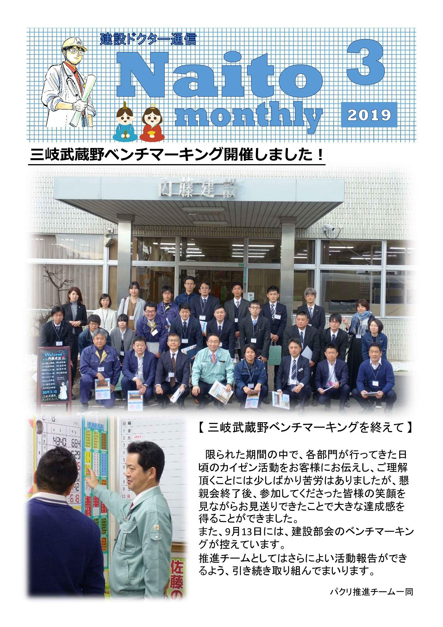 2019年3月報(Naito Monthly)