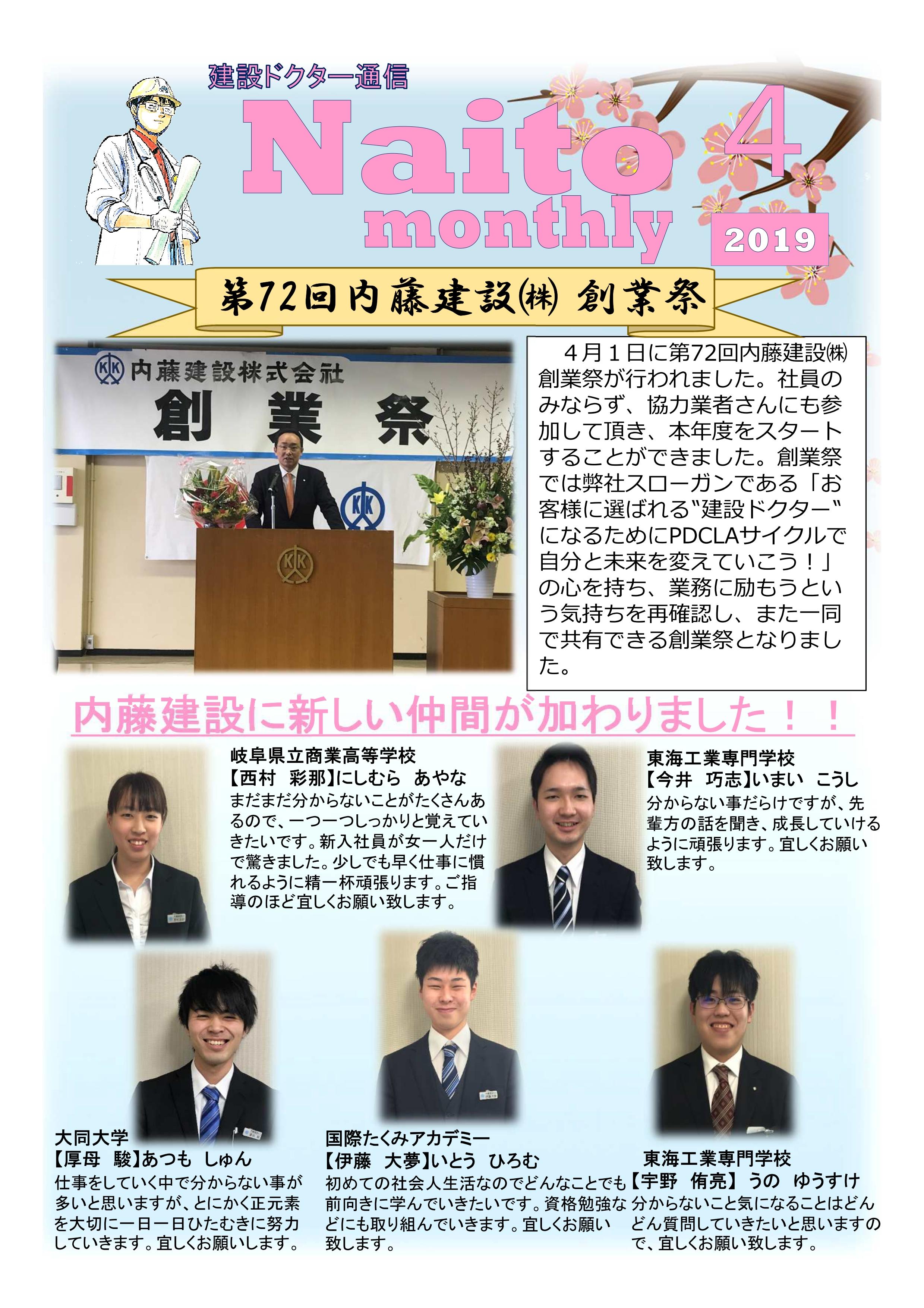 2019年4月報(Naito Monthly)