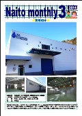 2014年3月1日 3月報(Naito Monthly)