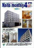 2014年4月1日 4月報(Naito Monthly)