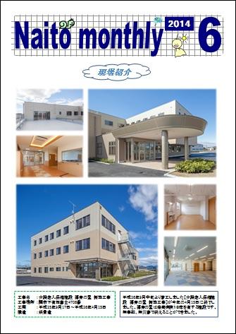 2014年6月1日 6月報(Naito Monthly)
