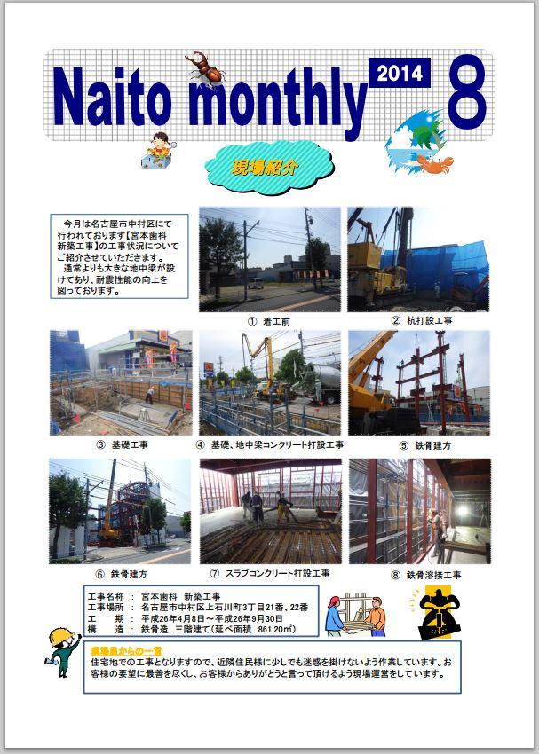 2014年8月1日 8月報(Naito Monthly)