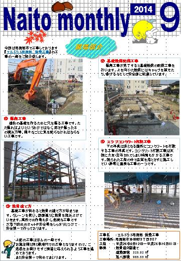 2014年9月1日 9月報 (Naito Monthly)