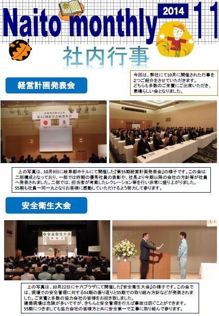 2014年11月報(Naito Monthly)
