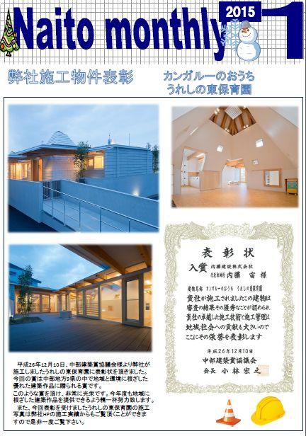 2015年1月報(Naito Monthly)