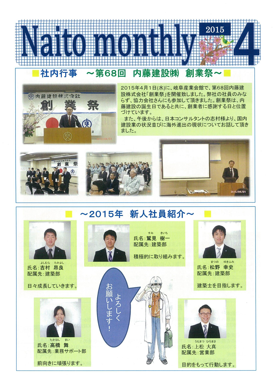 2015年4月報(Naito Monthly)