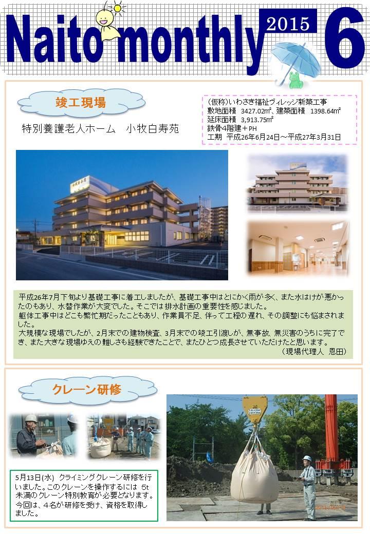 2015年6月報(Naito Monthly)
