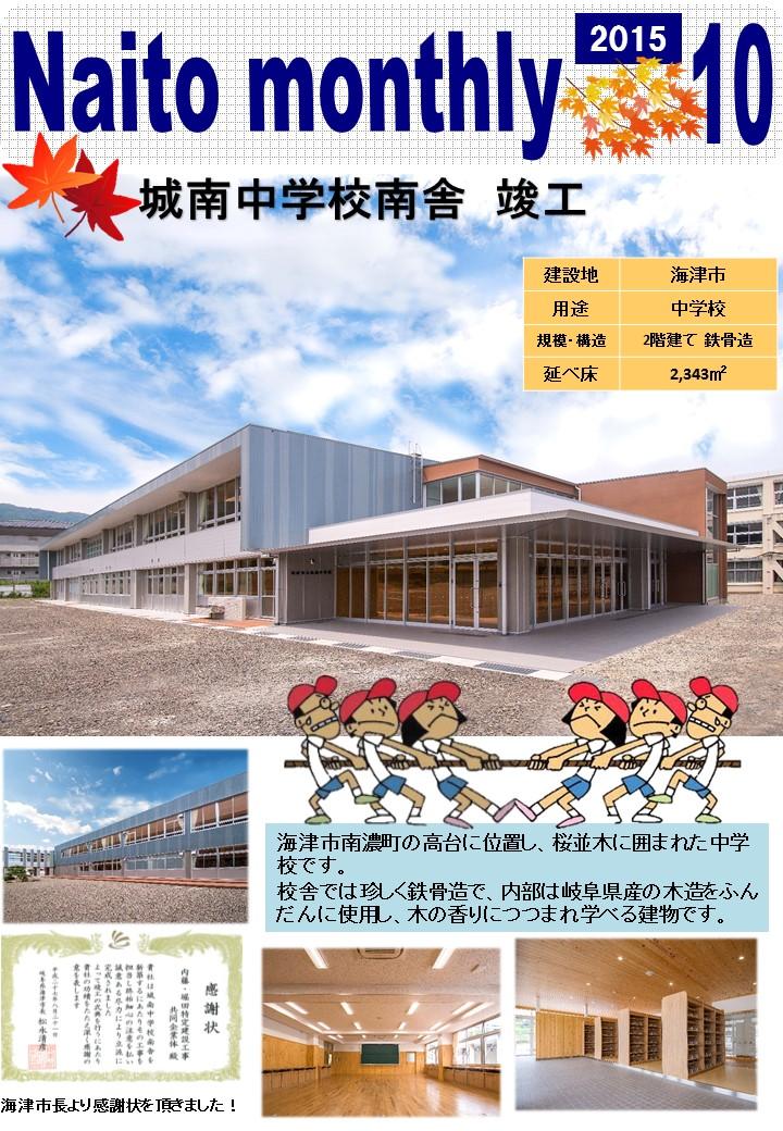 2015年10月報(Naito Monthly)