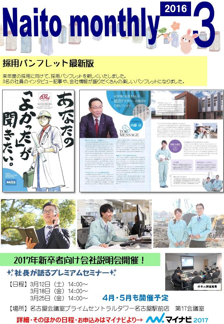 2016年3月報(Naito Monthly)