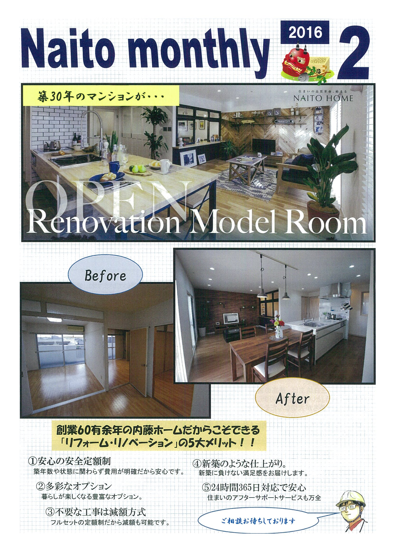 2016年2月報(Naito Monthly)