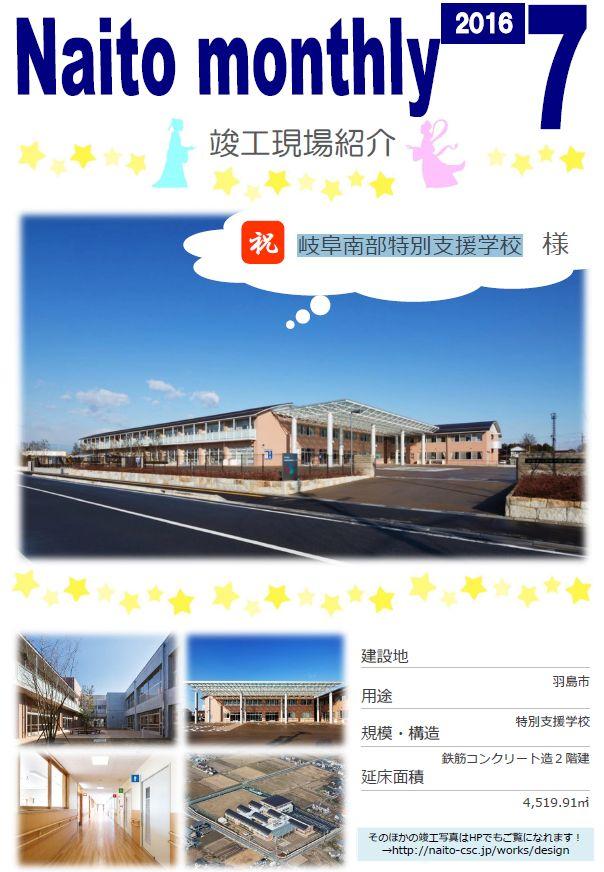 2016年7月報(Naito Monthly)