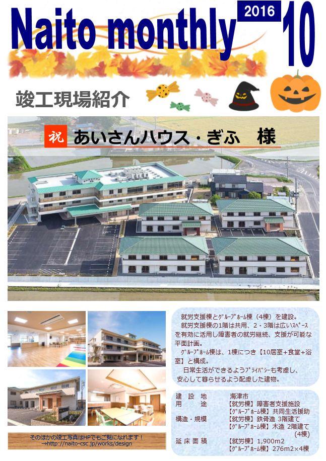 2016年10月報(Naito Monthly)