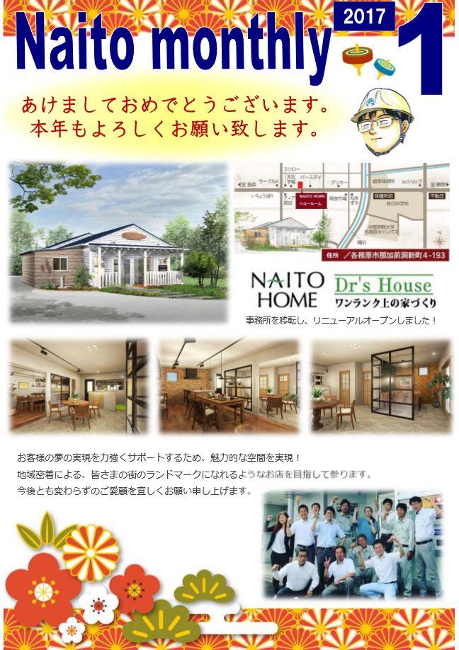 2017年1月報(Naito Monthly)
