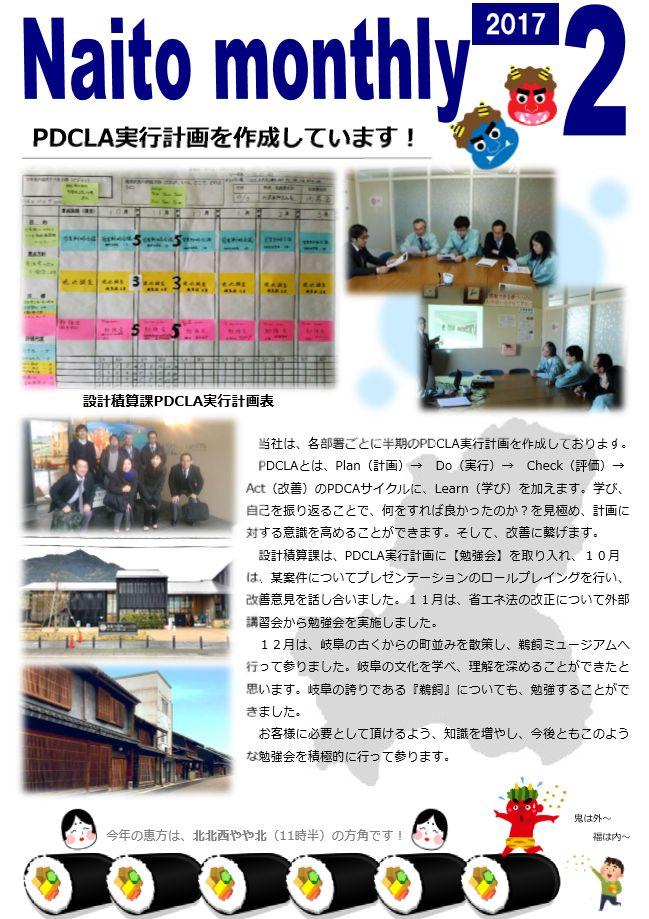 2017年2月報(Naito Monthly)