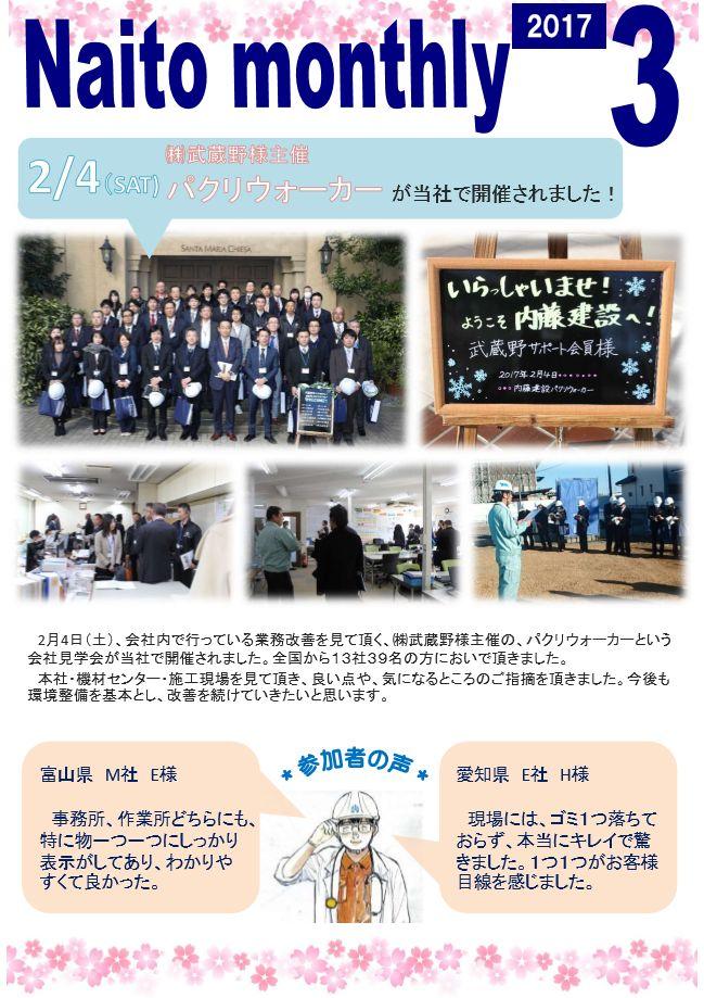 2017年3月報(Naito Monthly)