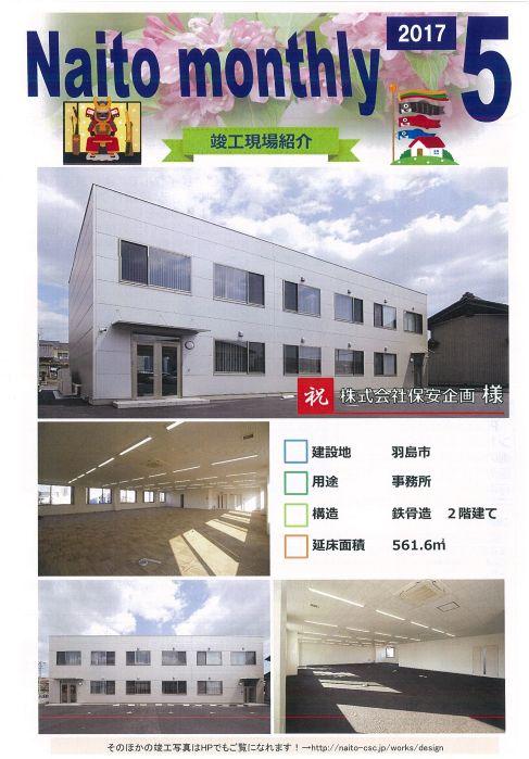 2017年5月報(Naito Monthly)